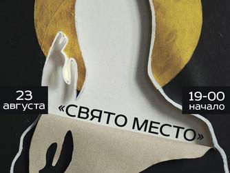 """Моя выставка """"Свято место"""" в галерее DORDOR"""