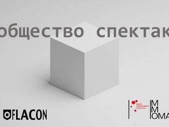 """Выставка """"Сообщество спектакля"""""""