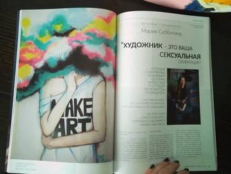 Моё интервью журналу Cabinet de l'art