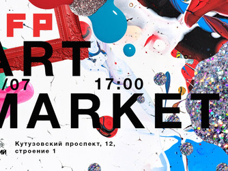 """Арт Маркет """"Fashion Friendly Party»"""