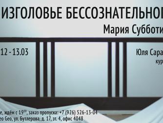 """Открытие моей выставки """"В Изголовье Бессознательного"""""""