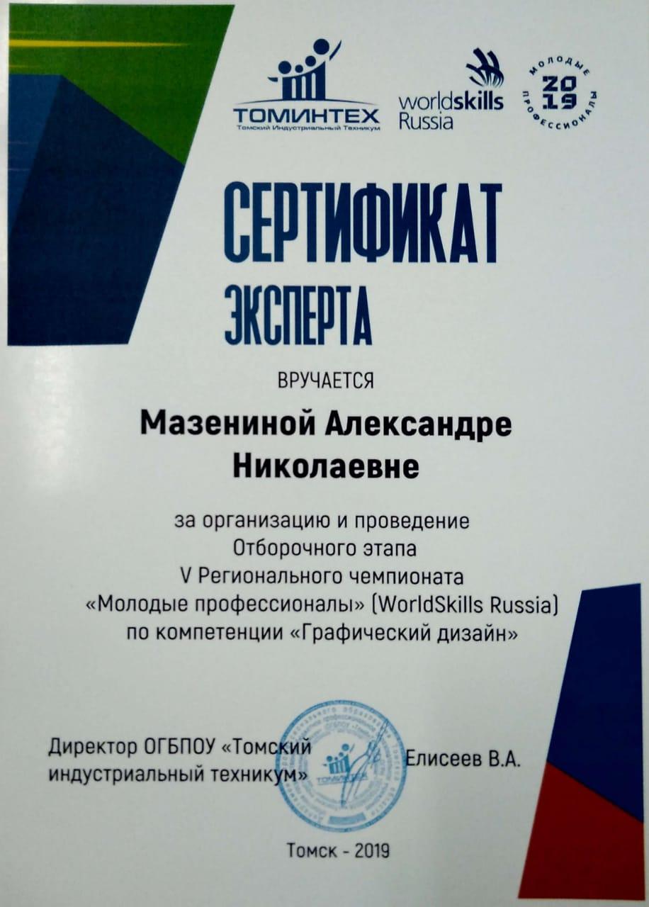сертификат эксперта, 2019