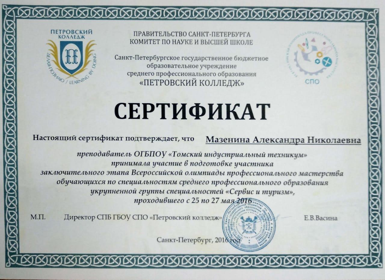 сертификат за подготовку участника, 2016