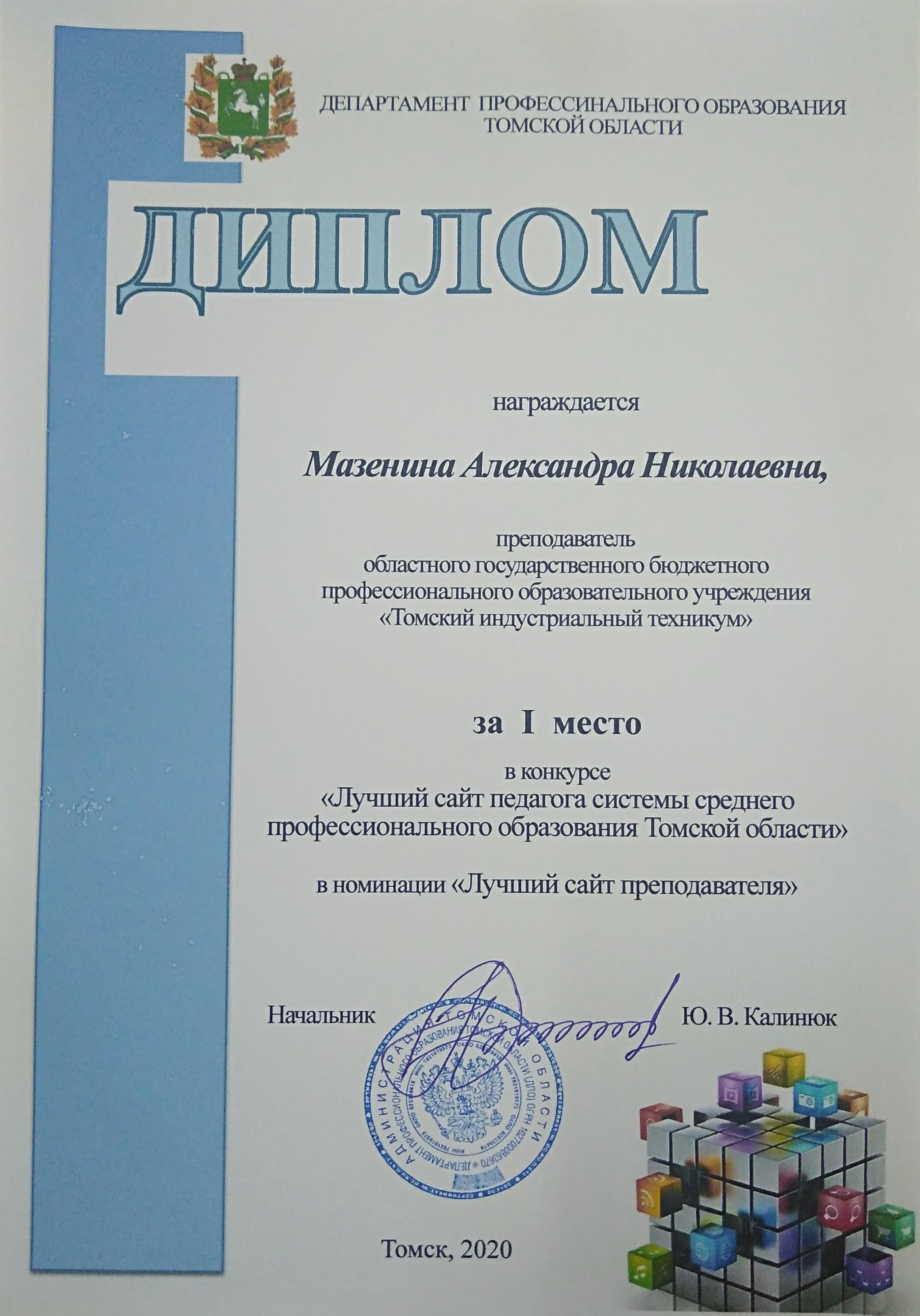 1 место диплом Лучший сайт педагога 2020