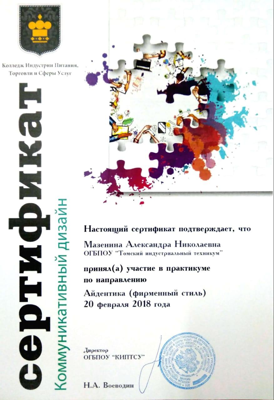 сертификат за участие в практикуме, 2018
