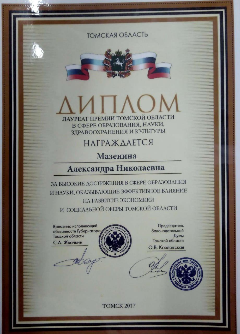 диплом лауреата премии, 2017