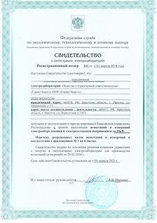 Электротехническая лаборатория в Иркутске