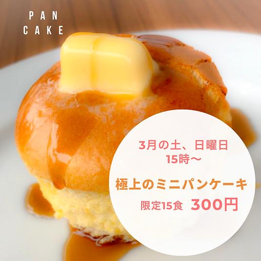 ミニパンケーキ.png