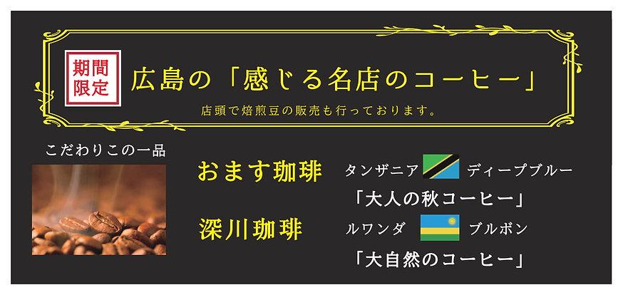 2020.9.17広島の名店バナー-1.jpg
