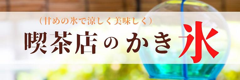 0609かき氷バナー.jpg