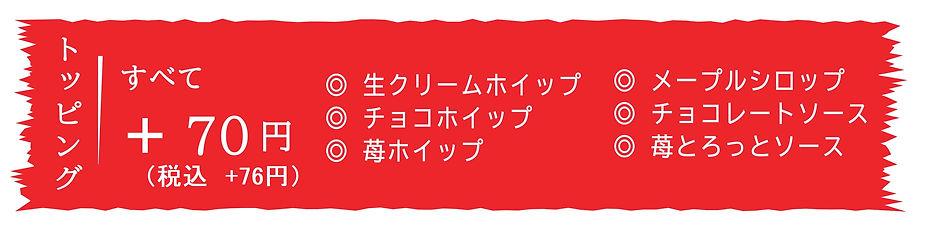 2020.1.19トッピングバナー税込.jpg