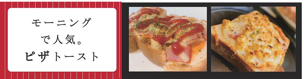 2020.1.26ピザトーストバナー-1.jpg