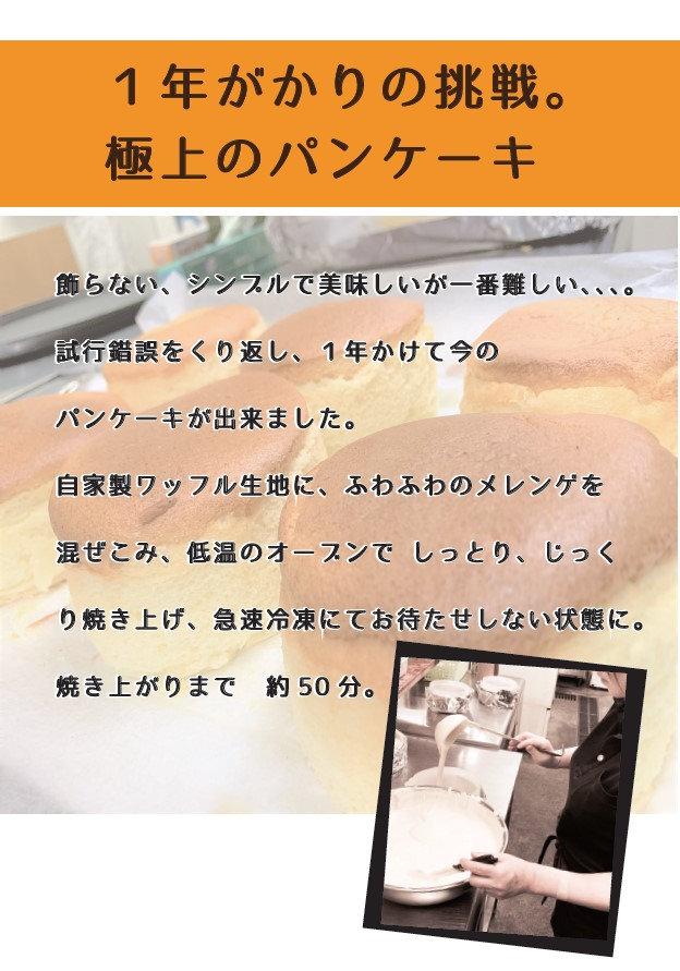 こだわりパンケーキ.jpg