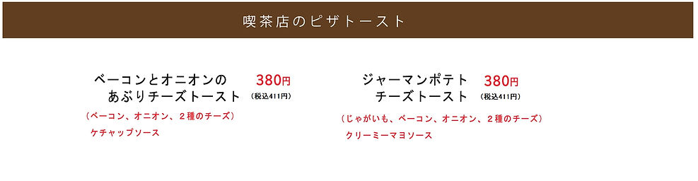 2021.1.27テイクアウト(ピザトースト料金バナー)-税込.jpg