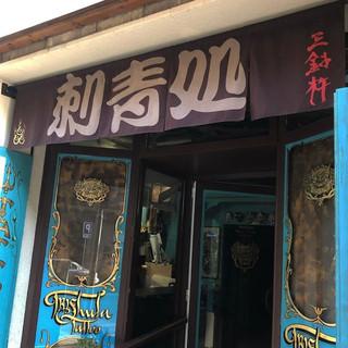 Cortina Japonesa entrada