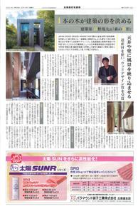北海道住宅通信社