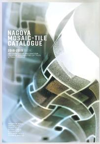 名古屋モザイク工業カタログ
