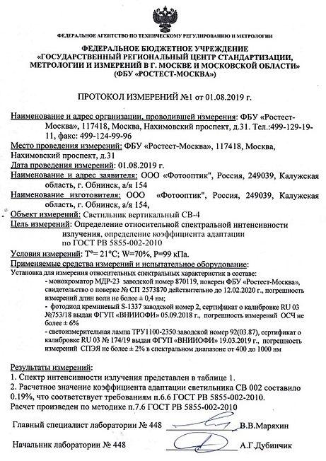 Protokol_SV_3.jpg