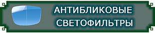 Антиблик___2.png
