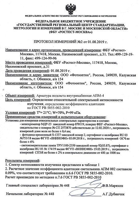 Protokol_APM_3.jpg