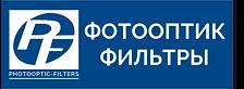logo_Фотооптик_.png