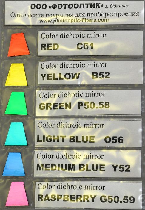 Цветные зеркала.jpg