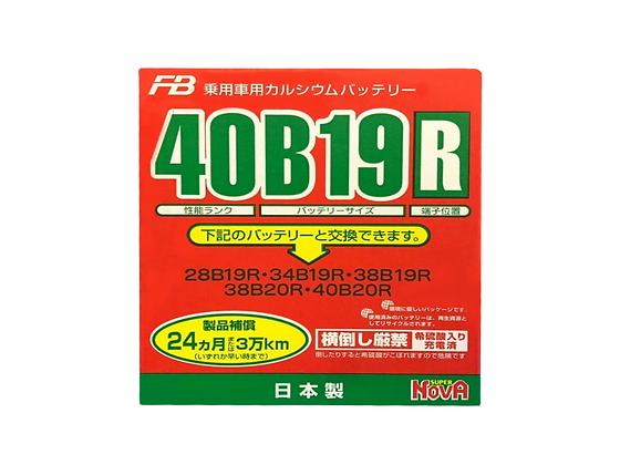 Super Nova 40B19