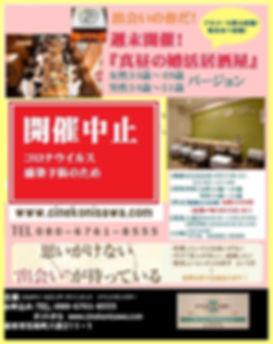 ヨシダヨシオ4月25日「真昼の婚活居酒屋」.jpg