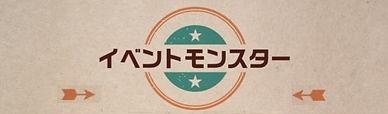 イベントモンスター ロゴ.jpg