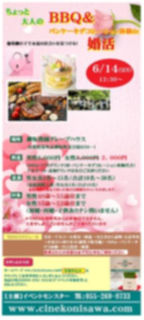 BBQ婚活チラシ6月14日.jpg