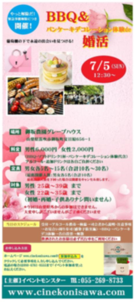BBQ婚活チラシ7月5日.jpg