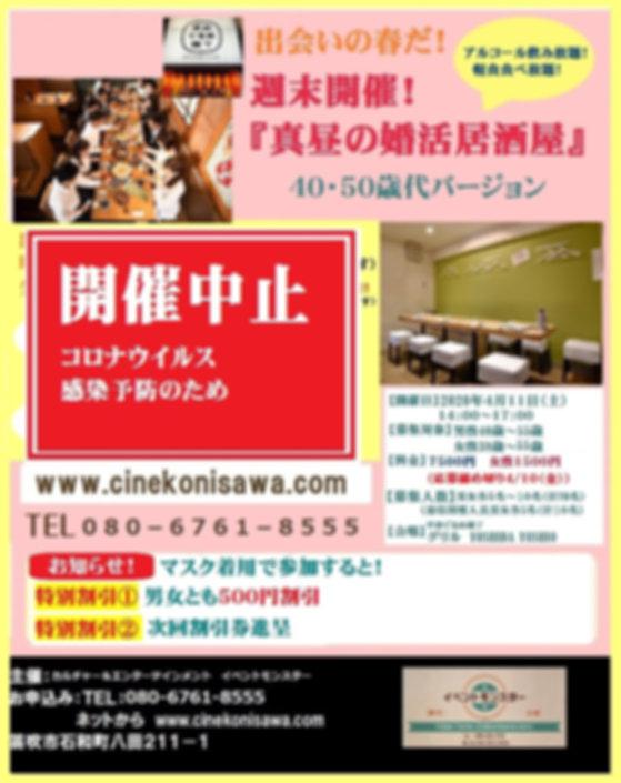 ヨシダヨシオ4月11日「真昼の婚活居酒屋」.jpg