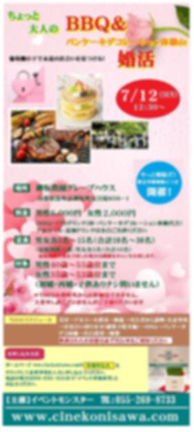 BBQ婚活チラシ7月12日.jpg