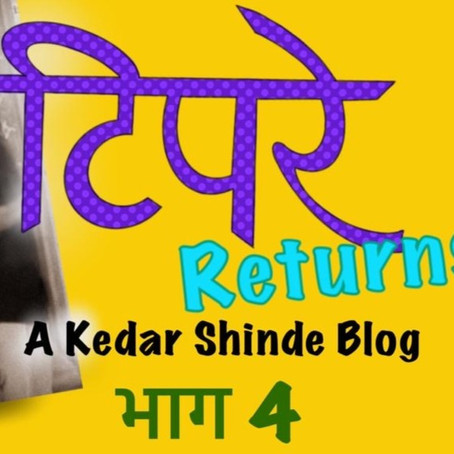 टिपरे returns episode 4