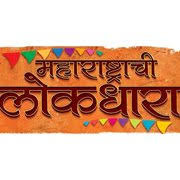 Maharashtrachi Lokdhara