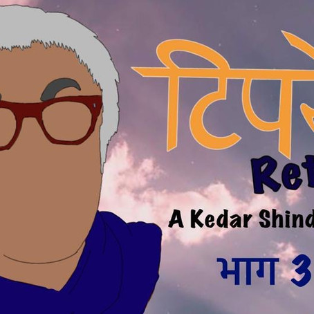 टिपरे returns episode 3