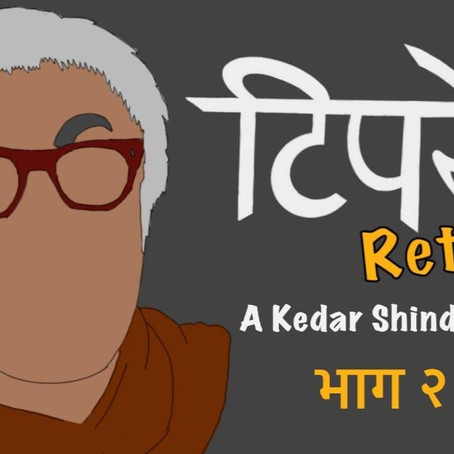 टिपरे returns episode 2