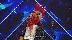 תרנגול הזמר במסכה