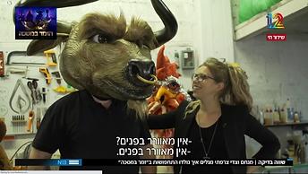 עדי אנה טלז'ינסקי מעצבת תלבושות הזמר במסכה מנחם הורביץ