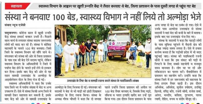 KUK NGO COVID BEDS DONATION