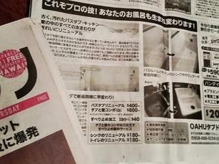 日刊サンに掲載されました。