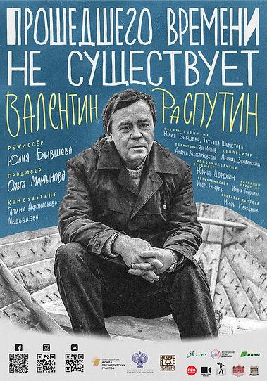 Афиша Распутин(интернет).jpeg
