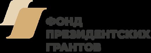 фонд президентских грантов БФРК