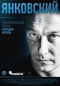 Иркутский киноклуб Янковский
