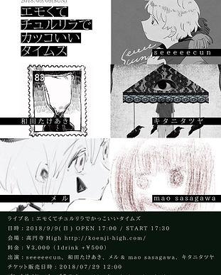 2018-09-09.高円寺High_告知用フライヤー.jpg