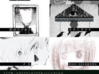 2018/09/09(日)ライブ「エモくてチュルリラでカッコいいタイムズ」開催決定!