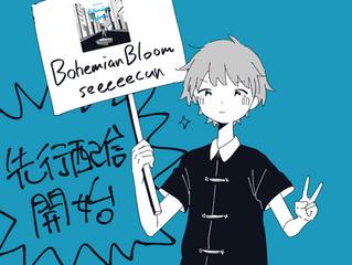 アルバム「Boheminan Bloom」の収録曲4曲が配信サービスで先行配信決定!