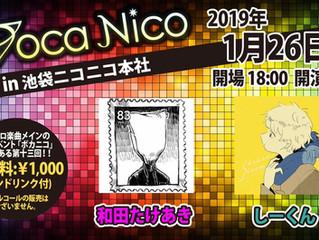 2019/01/26(土)ボカニコ@池袋ニコニコ本社に出演決定!