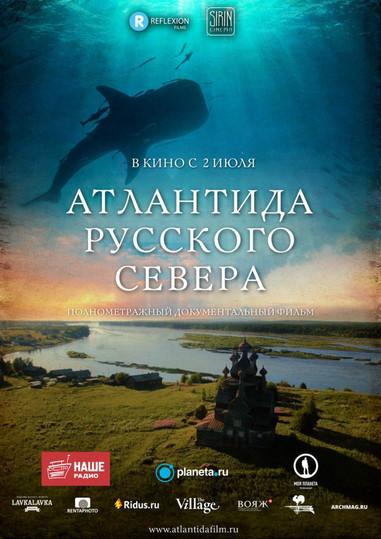 Атлантида_Русского_Севера_(Фильм).jpg