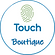 Touch Boutique.png